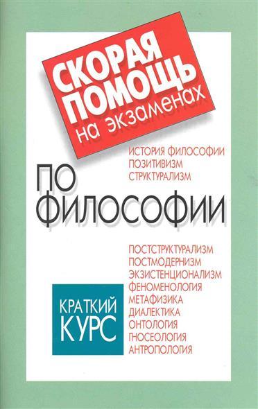 Скорая помощь на экзаменах по философии Кратк. курс