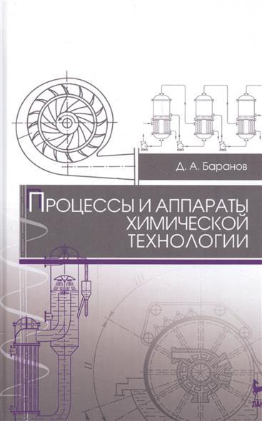 Баранов Д. Процессы и аппараты химической технологии