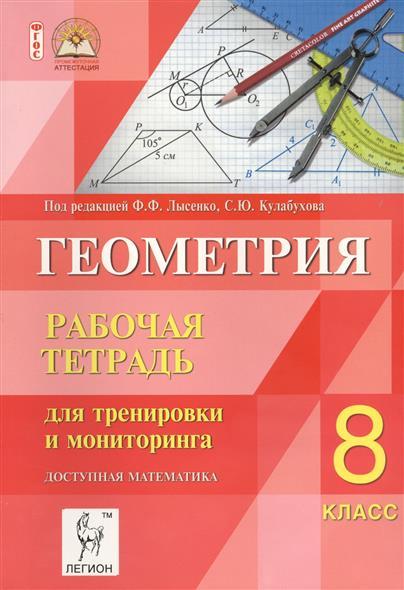 Рабочая тетрадь по геометрии 8 класс.