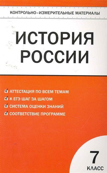 Волкова К. (сост.) КИМ История России 7 кл