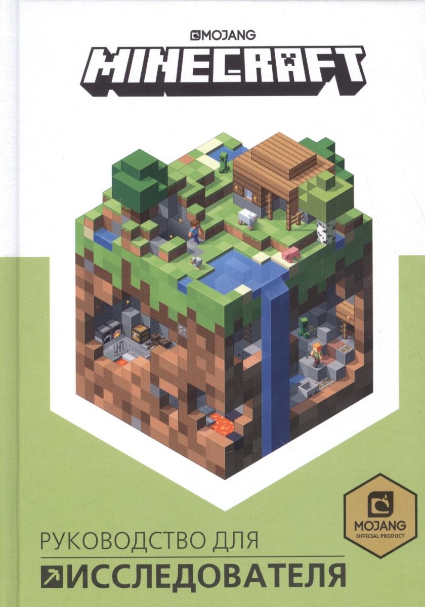 Токарев Б. (пер.) Руководство для исследователя. Minecraft minecraft руководство по красному камню