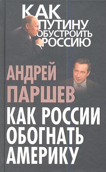 Паршев А. Как России обогнать Америку андрей паршев санкции запада и ответы россии