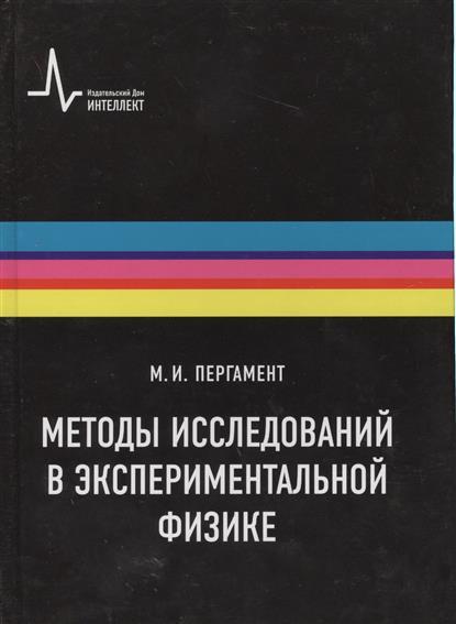 Пергамент М.: Методы исследований в экспериментальной физике. Учебное пособие