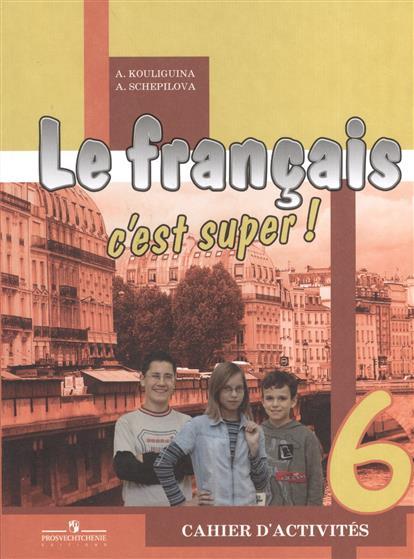 Французский язык. Рабочая тетрадь. 6 класс. Пособие для учащихся общеобразовательных учреждений