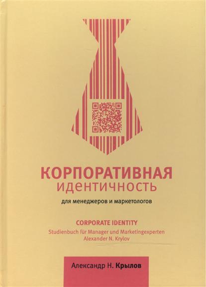 Корпоративная идентичность для менеджеров и маркетологов. Учебное пособие. 3-е издание / Corporate Identity. Studienbuch fur Manager und Marketingexperten