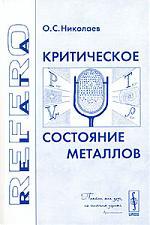Николаев О. Критическое состояние металлов хоби жд росо где николаев