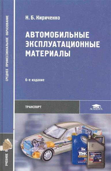 Кириченко Н. Автомобильные эксплуатационные материалы Учеб. пос.
