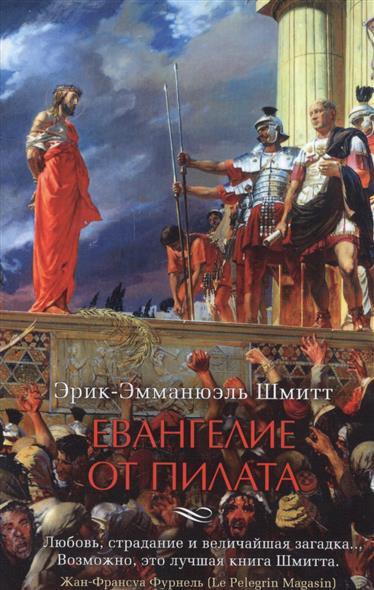 Шмитт Э.-Э. Евангелие от Пилата отсутствует евангелие на церковно славянском языке