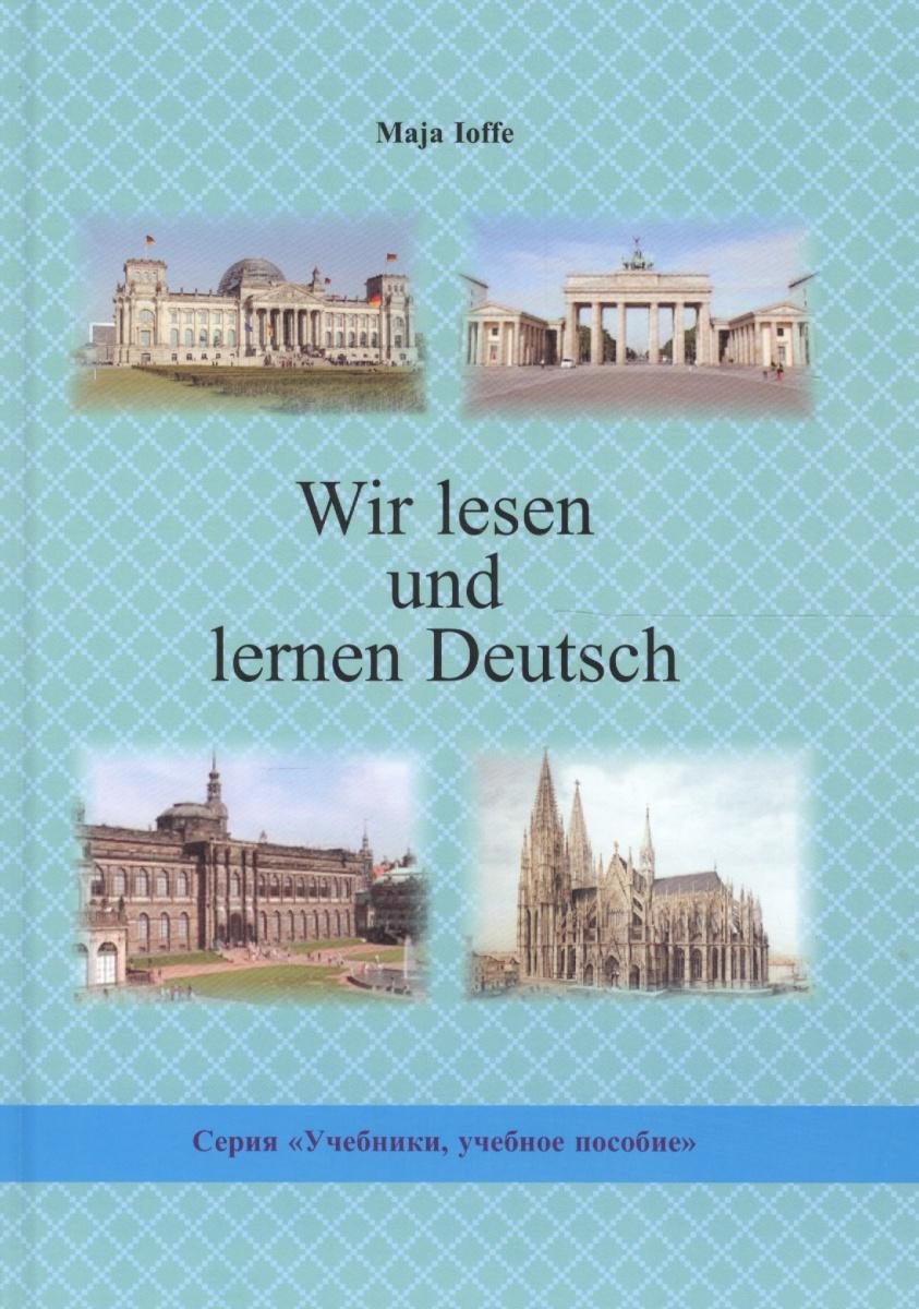 Иоффе М. Wir lesen und lernen Deutsch anneli billina lesen