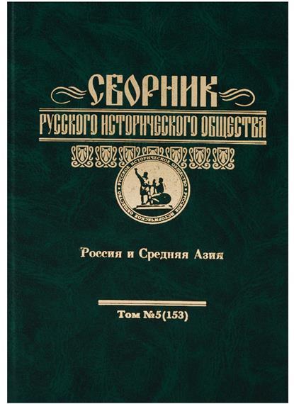Сборник Русского исторического общества. Россия и Средняя Азия. Том 5 (153)