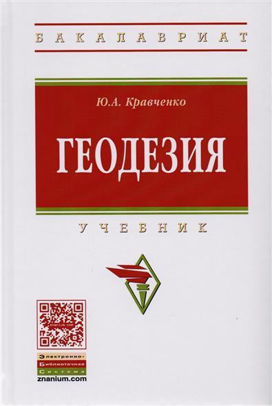 Кравченко Ю. Геодезия. Учебник о ф кузнецов спутниковая геодезия
