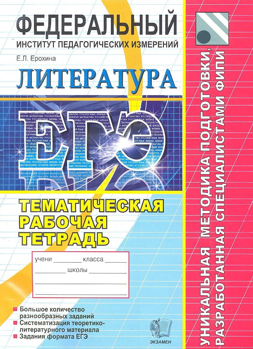 ЕГЭ 2012 Литература Тематическая рабочая тетрадь ФИПИ