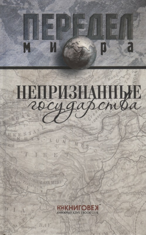 Ванюков Д., Веселовский С. Непризнанные государства ванюков д шафоростова в бессмертие