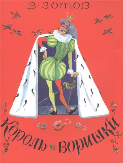 Зотов В.: Король и воришки