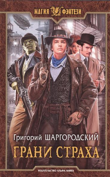 Шаргородский Г. Грани страха шаргородский г укротитель поводырь чудовищ роман