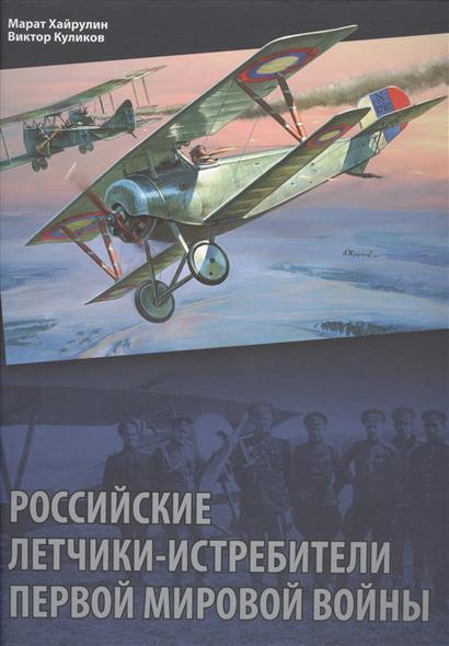 Хайрулин М., Куликов В. Российские летчики-истребители Первой мировой войны