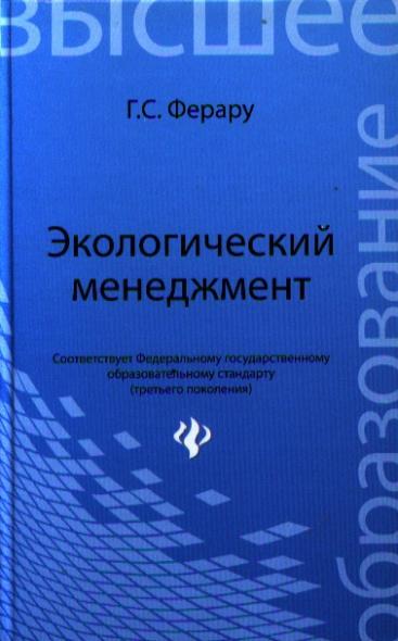 Ферару Г.: Экологический менеджмент. Учебник для студентов бакалавриата и магистратуры