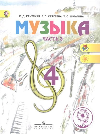 Музыка. 4 класс. В 3-х частях. Часть 3. Учебник для общеобразовательных организацийю Учебник для детей с нарушением зрения