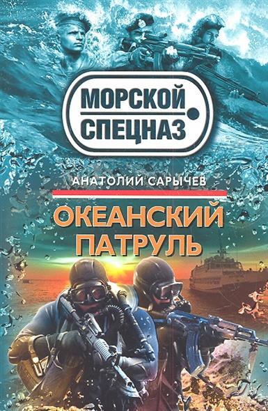 Океанский патруль