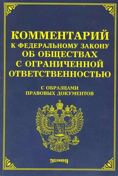 Комм. к ФЗ Об ООО с образцами прав. документов