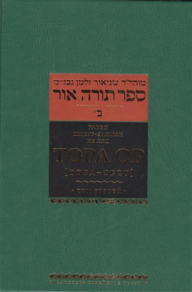 Рабби Шнеур-Залман Тора Ор [Тора-свет]. Том второй тора ор тора свет в 4 х томах том 1