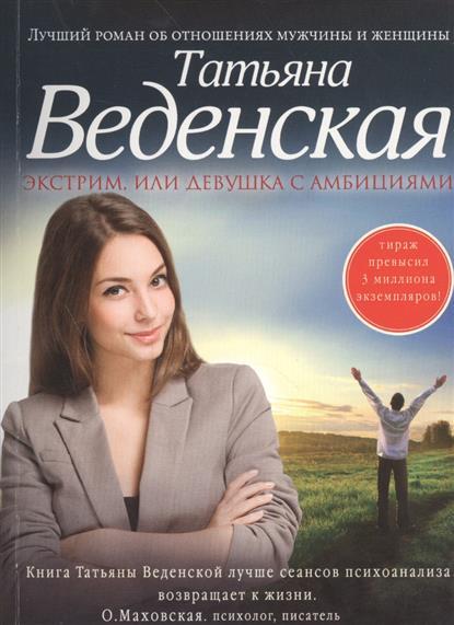 Веденская Т. Экстрим, или Девушка с амбициями. Роман