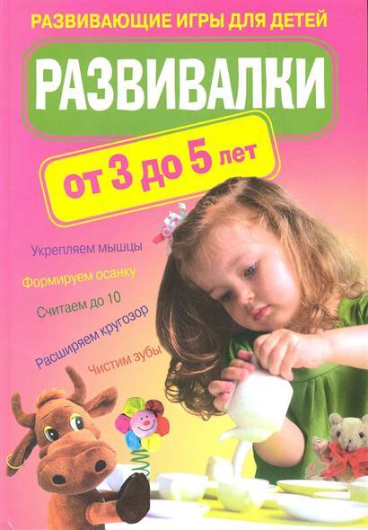 Развивалки от 3 до 5 лет Развивающие игры для детей