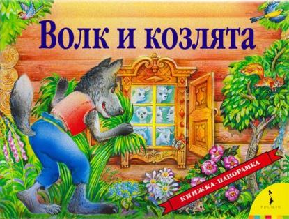 Книга Волк и козлята. Шустовая И.