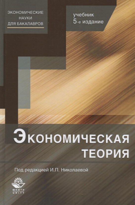 Николаева И. (ред.) Экономическая теория. Учебник экономическая теория учебник