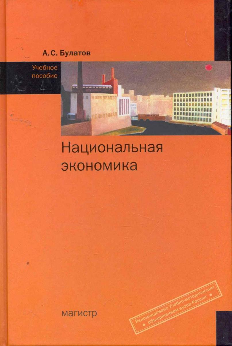 Булатов А. Национальная экономика Учеб. пос. ISBN: 9785977601733 владимир булатов русский север
