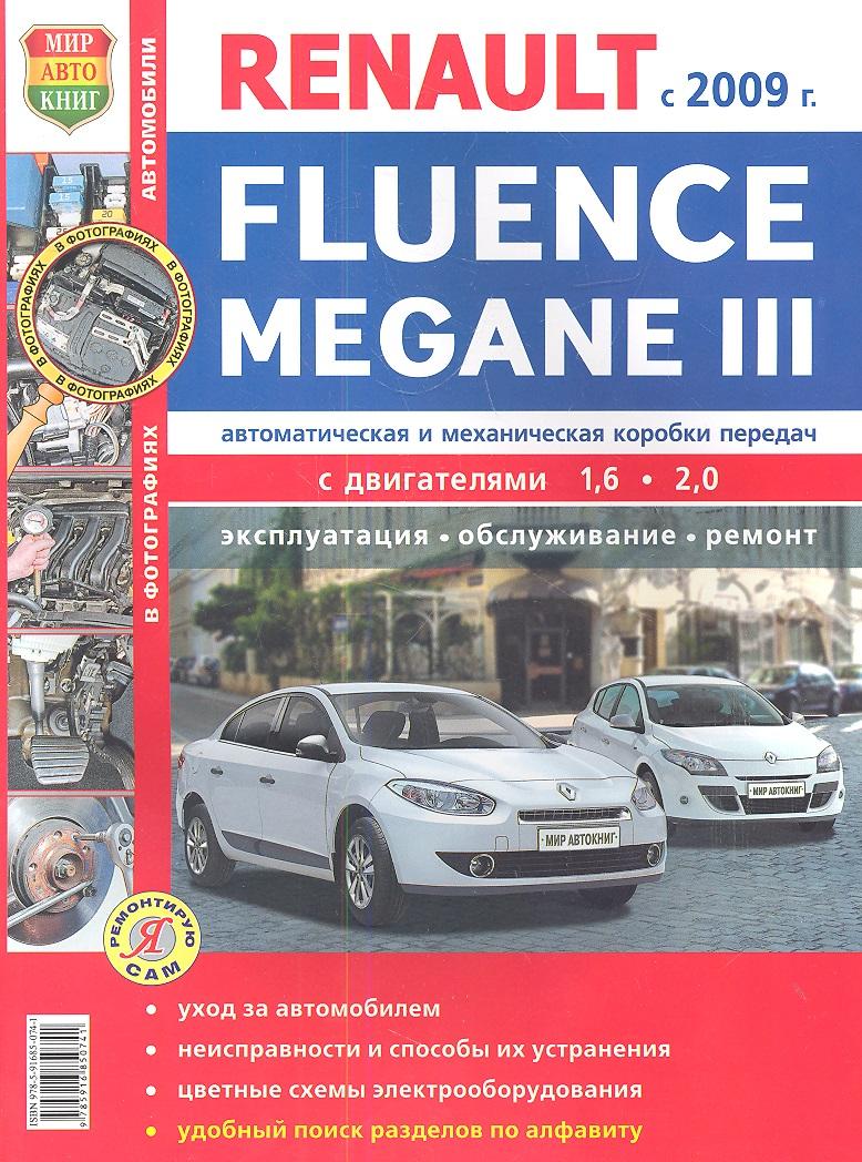 Солдатов Р., Шорохов А. (ред.) Автомобили Renault Fluence / Megane III с 2009 г. Двигатели 1,6. 2,0. Автоматическая и механическая коробки передач. Эксплуатация, обслуживание, ремонт