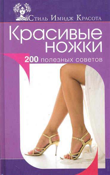 Красивые ножки 200 полезных советов
