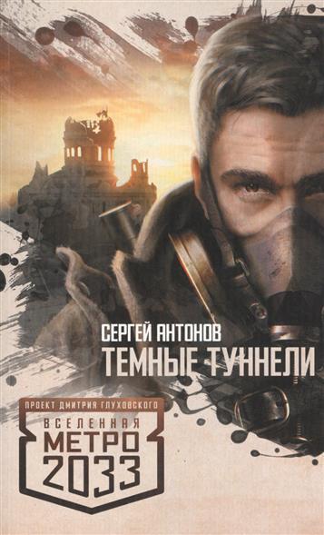 Антонов С. Темные туннели