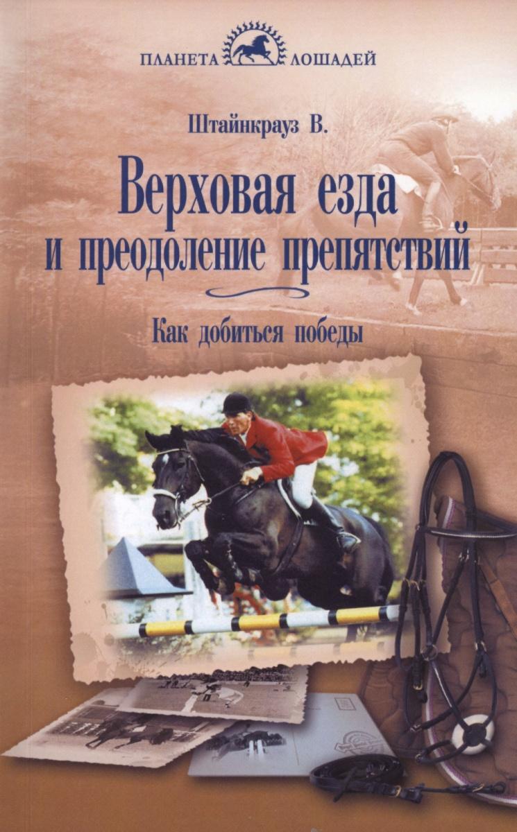 Штайнкрауз В. Верховая езда и преодоление препятствий. Как добиться победы