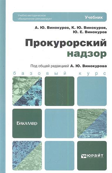 Винокуров А. Прокурорский надзор. Учебник для бакалавров