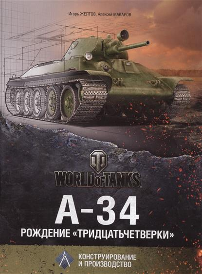 """А-34. Рождение """"тридцатьчетверки"""""""