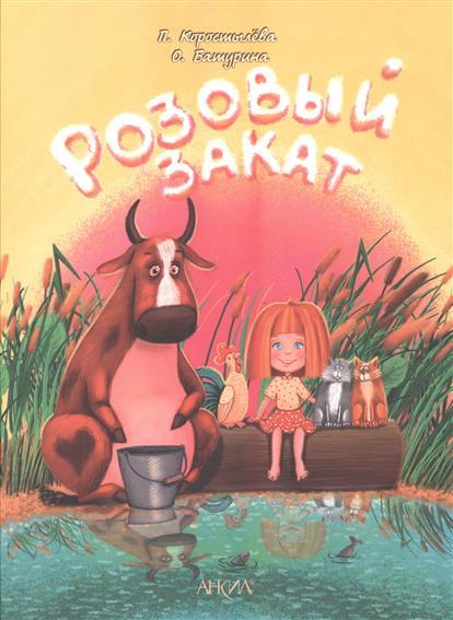 Коростылева П. Розовый закат. Зоопарк (книга-перевертыш) clever книга тося бося идёт в зоопарк 3