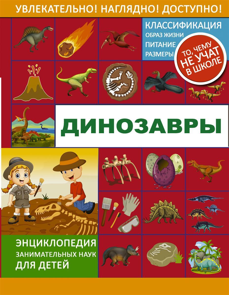 Ликсо В., Филиппова М., Хомич Е. Динозавры ликсо в в филиппова м д хомич е о все о динозаврах
