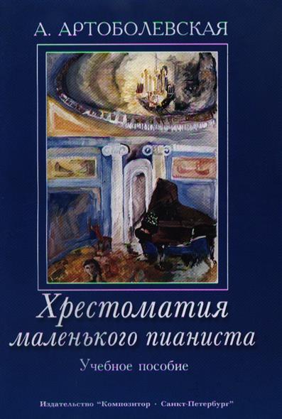Хрестоматия маленького пианиста Учеб. пос.