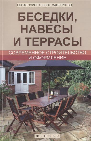 Савенко Л. Беседки, навесы и террасы. Современное строительство и оформление