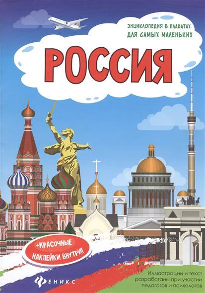 Мойсик Н. (авт.-сост.) Россия. Книжка-плакат (+красочные наклейки внутри!)