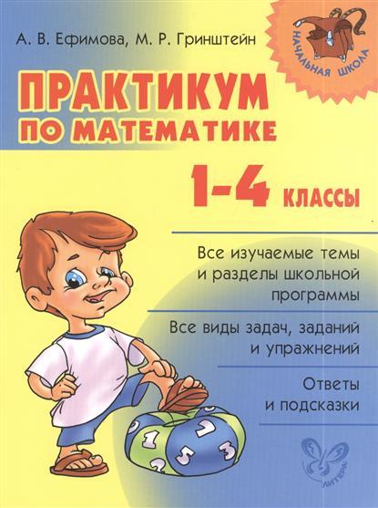 Ефимова А., Гринштейн М. Практикум по математике. 1-4 классы
