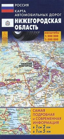 Карта а/дорог Нижегородской области