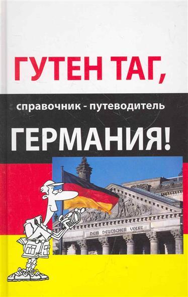 Гутен таг Германия Справочник-путеводитель