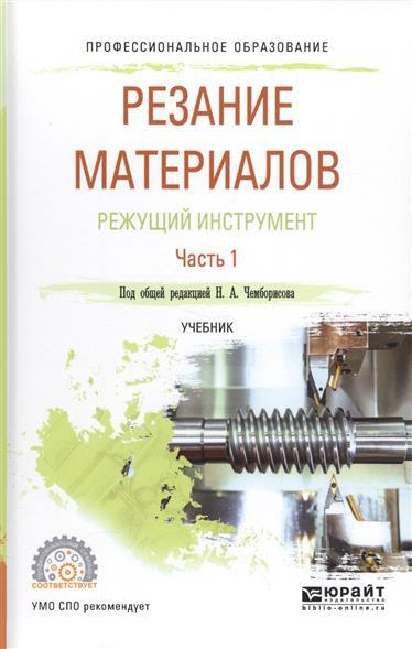 Резание материалов. Режущий инструмент. Часть 1. Учебник