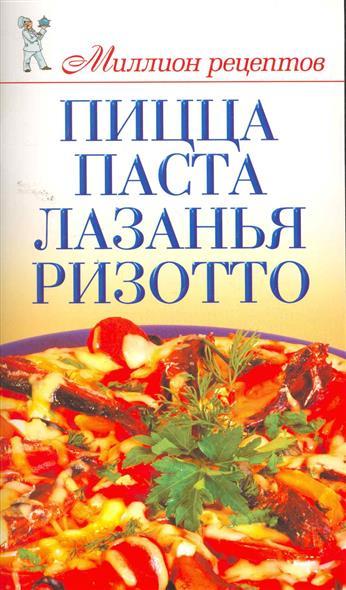 Нестерова Д. Пицца паста лазанья ризотто друэ в вьель п л паста а еще лазанья равиоли и каннеллони