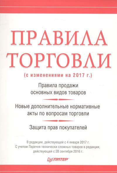 Правила торговли с изменениями на 2017г.