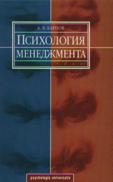 Карпов А. Психология менеджмента Карпов