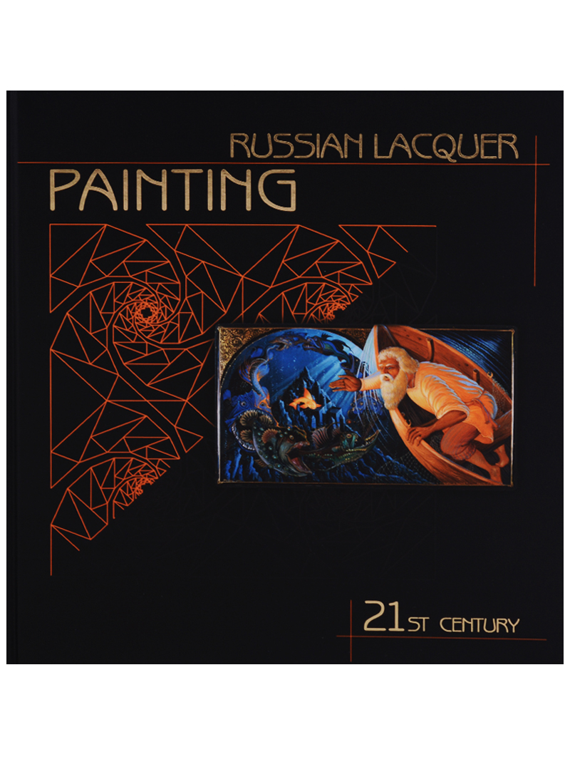 Пирогова Л. Russian Lacquer Painting. 21st Century max klim russian maniacs of the 21st century rare names and detailed events