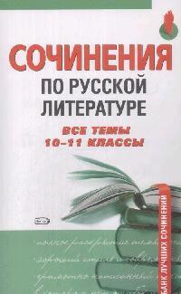 Сочинения по русской литературе Все темы 10-11кл